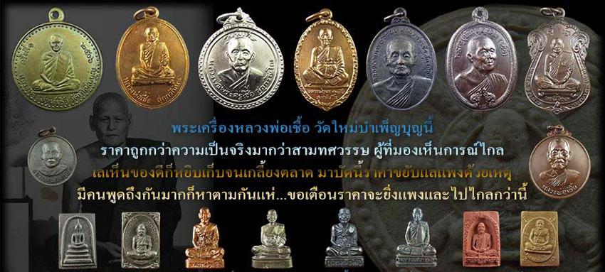 www.sitluangporchua.com